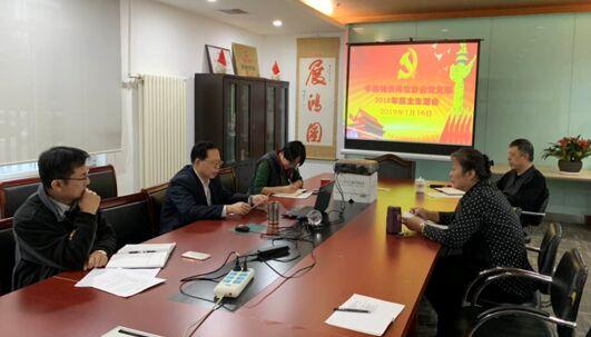 中国物资再生协会党支部召开2018年民主生活会